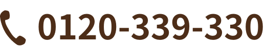 0120-339-330